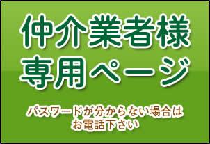 仲介業者様専用ページ