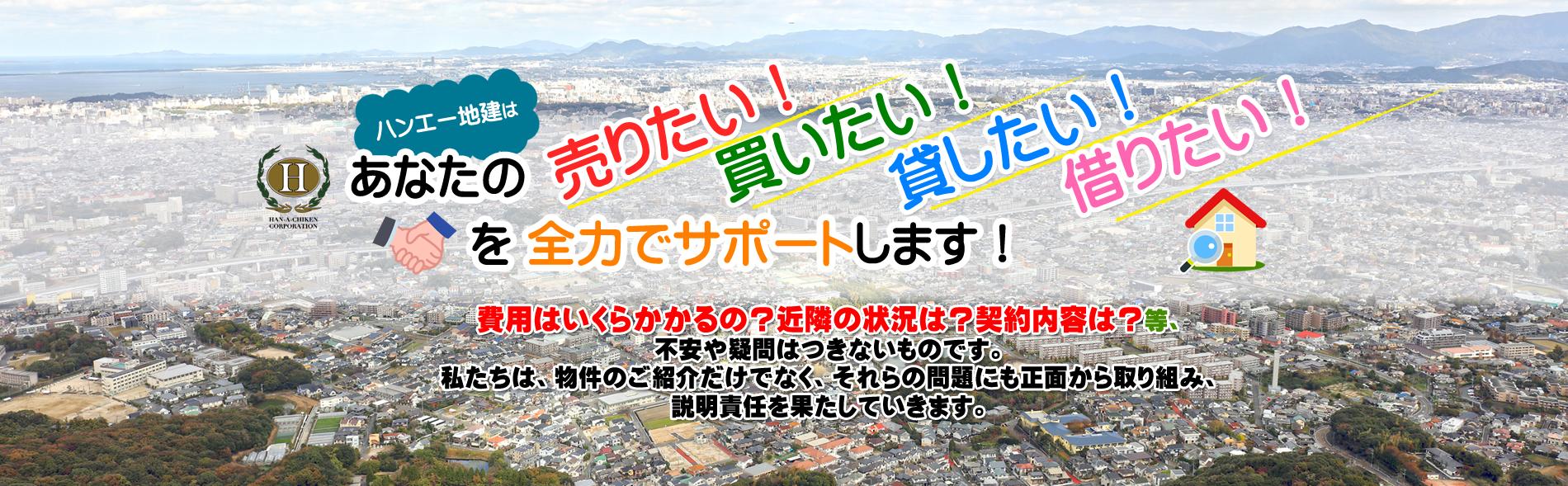 ハンエー地建株式会社 福岡市南区長住の不動産会社です。賃貸売買不動産